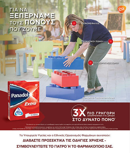 Panadol Extra - For everyday Toughies